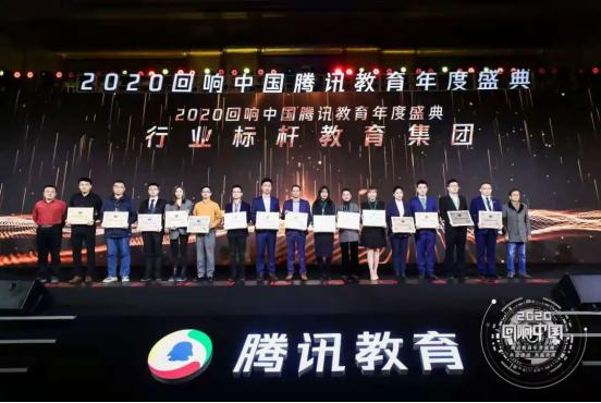 慧凡教育荣膺2020年度行业标杆教育集团称号