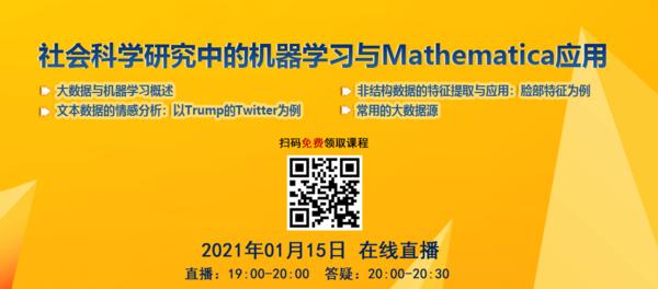 Mathematica免费公开课