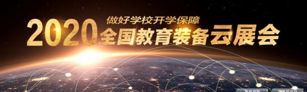 """线上看展绽放云上精彩,2020全国教育装备""""云展会""""进行中"""
