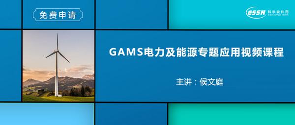 GAMS软件电力能源专题视频课程免费申请
