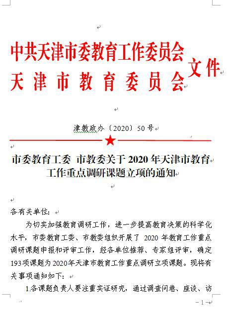 勤朴忠诚耀华园 九秩书香润芳华——天津市耀华中学图书馆