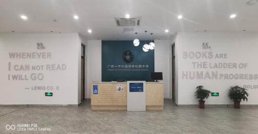 广东省清远市广铁一中(万科城)外国语学校图书馆