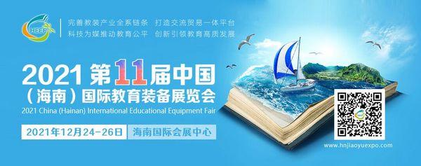 2021 第十一届中国(海南)国际教育装备展览会