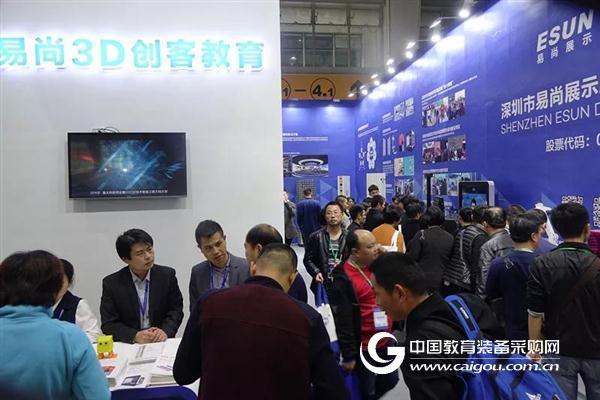 超燃!易尚闪耀亮相第73届中国教育装备展