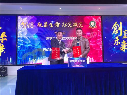 3D安全教育助力深圳市减灾救灾联合会年会
