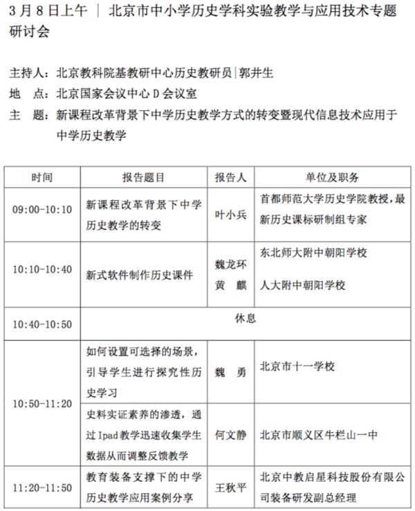 2018中国(北边京)不到来教养育主峰论坛情节稀彩纷呈 先睹为快!