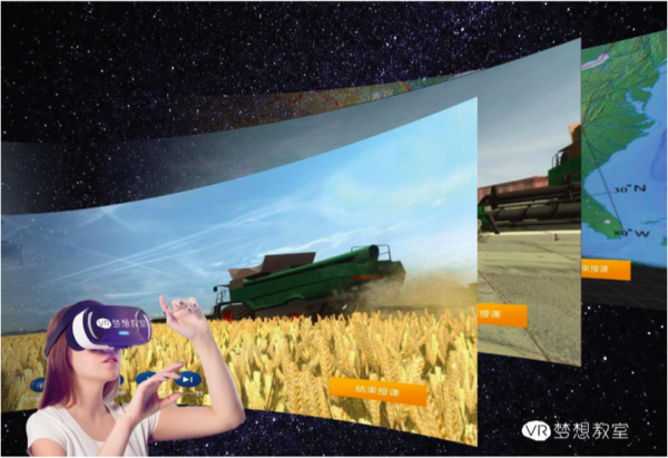 虚拟现实技术在地理教学中的应用