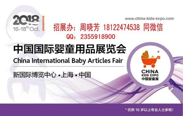 2018年10月上海国际婴童展 孕婴童展 童装展