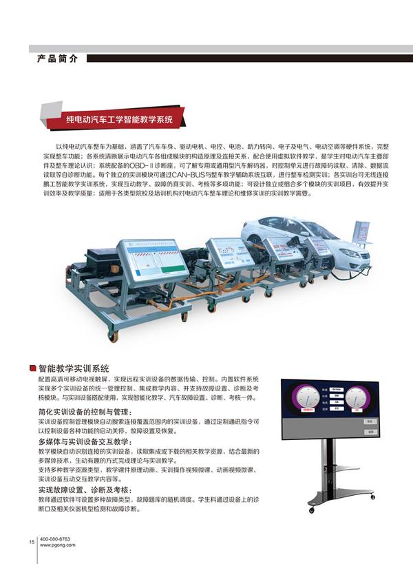 鹏工新能源汽车教学设备宣传画册