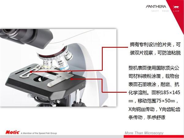 """国产智能化显微镜跨入""""二维码""""时代"""