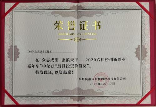 """【快讯】杭州睿数科技(海豚实验室)荣获创新创业""""最具投资价值奖"""""""