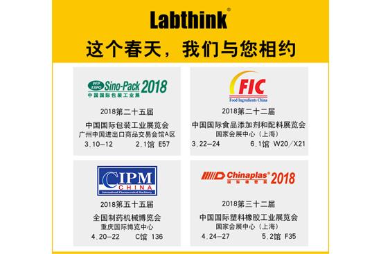Labthink邀请函CIPM2018第55届全国制药机械博览会