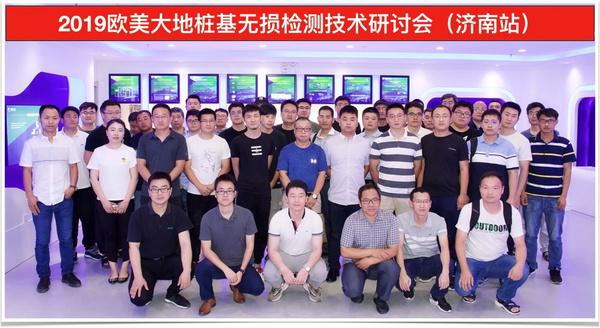 2019樁基無損檢測技術研討會(濟南站)圓滿召開