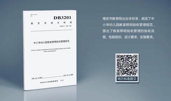 全国首个中小学幼儿园教室照明验收管理规范在南京发布