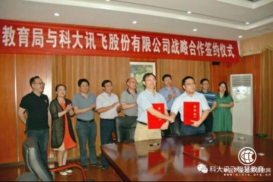 科大讯飞智慧教育落户南昌市教育局系统,发展前景值得期待