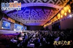 """昂立STEM荣膺新浪教育""""2020年度口碑影响力STEAM教育品牌"""""""