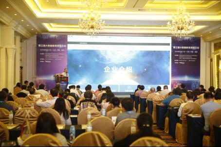达内科技助力第三届大数据教育高峰论坛成功举办