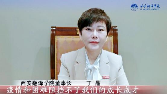 西安翻譯學院董事長丁晶寄語師生:疫情終將解除 前景就在明天