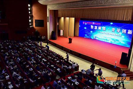 东莞理工学院应邀亮相中国教育信息化应用成果展
