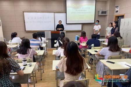 西安文理学院师范学院召开2019级小学教育专业教育硕士实习动员会