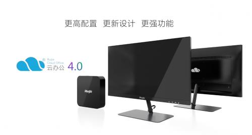 持续领跑云桌面市场:锐捷蝉联中国企业级终端VDI市场第一