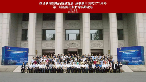 第三屆新聞出版智庫高峰論壇盛大開幕,夢想人科技受邀出席