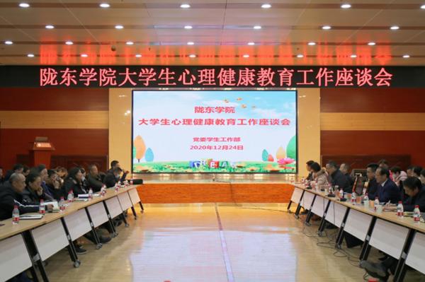 陇东学院召开心理健康教育工作座谈会