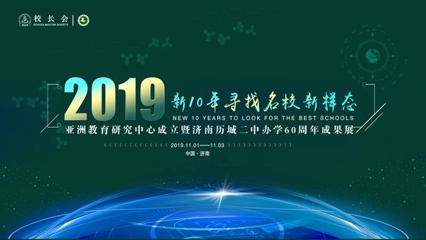首屆亞洲基礎教育名校論壇如期舉辦,欽家智能校服與研學教育引關注