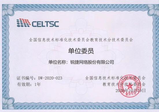 锐捷网络成为教育部教育信息化技术标准委员会(CELTSC)单位委员