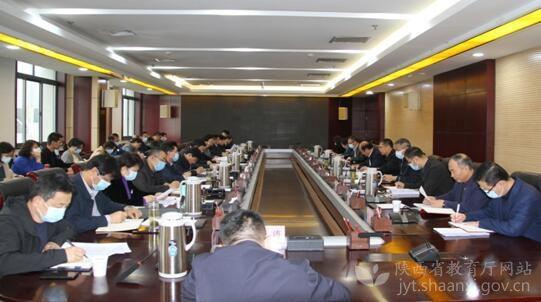 陕西省教育厅召开全省基础教育重点工作座谈会