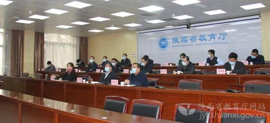 今冬明春陕西省教育系统疫情防控工作视频会召开