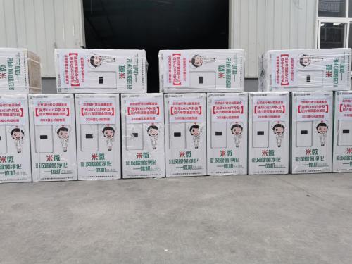 益行者公益基金会向湖北捐献20台米微新风空气消毒机
