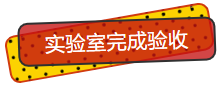 【喜讯】中国计量大学正式启用大数据与人工智能实验室 !