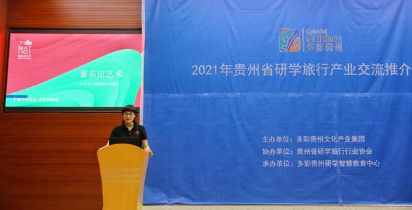 蕃茄田艺术应邀出席贵州省研学旅行产业交流会,教学教研基地将落户