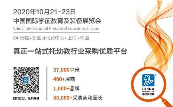 2020CPE中国幼教展:幼教机构区角设置没创意?华森葳多款新品解难题