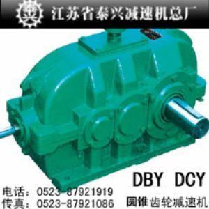 DFY硬齿面圆柱齿轮减速机现货