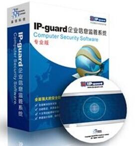 ipguard 公司机密文档保护