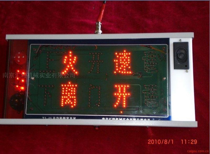 TJ-5型多功能报警显示屏