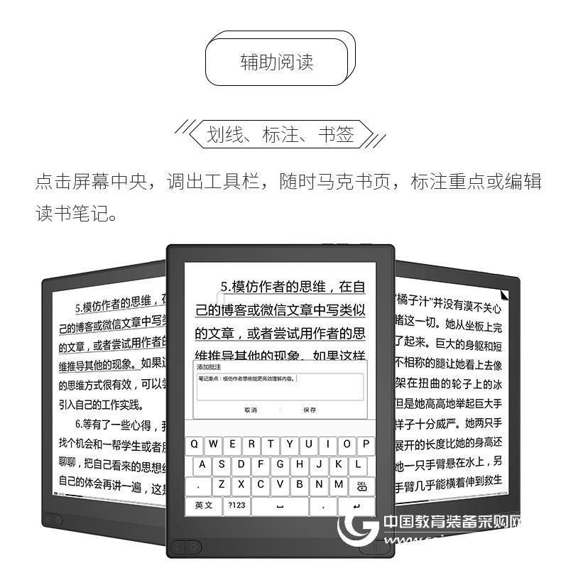 博阅Likebook Note 电纸书10.3英寸Eink电子阅读器300ppi墨水屏电子书