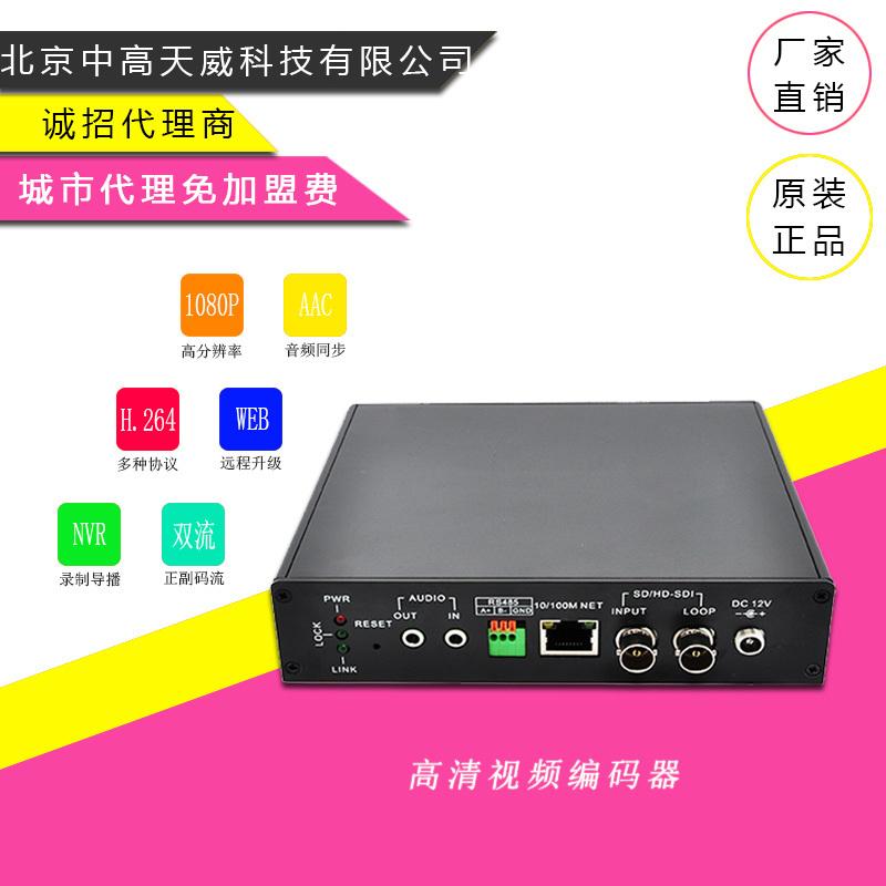 直播专供!中视天威SDI/HDMI高清视频编码器 直播编码器