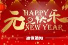 北京環中睿馳科技有限公司2020年元旦放假通知