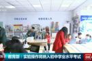 威成亚落实实验教学改革 满足学生实验操作考试需求