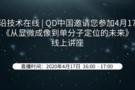 前沿技术在线 | QD中国邀请您参加4月17日《Abbelight–从显微成像到单分子定位的未来》线上讲座