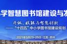 2021年中国图书馆学会中小学图书馆分会工作会议专题