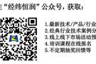 恒润科技5月12日在线研讨会邀您参与
