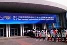 第十二届中国国际科学仪器及实验室装备展览会今日在京开幕