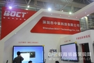 BOCT中银科技亮相第69届教育装备展示会