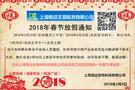 上海恒远2018年春节放假通知(图)