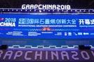 美国麦克仪器公司亮相2018中国国际石墨烯创新大会