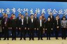 重磅消息:卓立汉光与中国银行签署战略合作协议